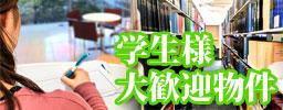 学生様向け大歓迎(秋田県立大学本荘キャンパス近く)